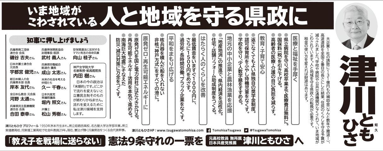20170622選挙公報津川候補
