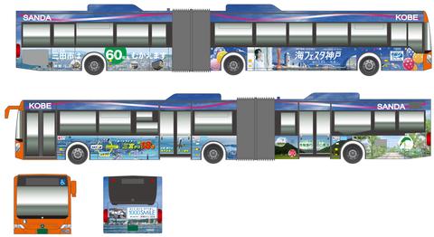 20170704連接バス