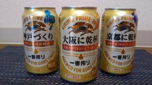 ビール大阪