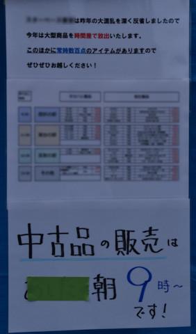 B20170804_原村星まつり_お店_FFF0155
