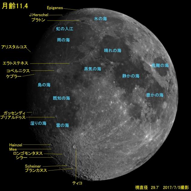 Moon114_20170705_297.jpg