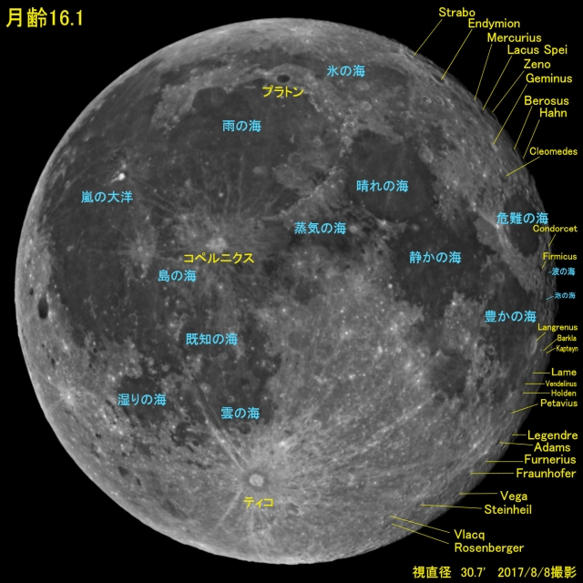 Moon161_20170808_307.jpg