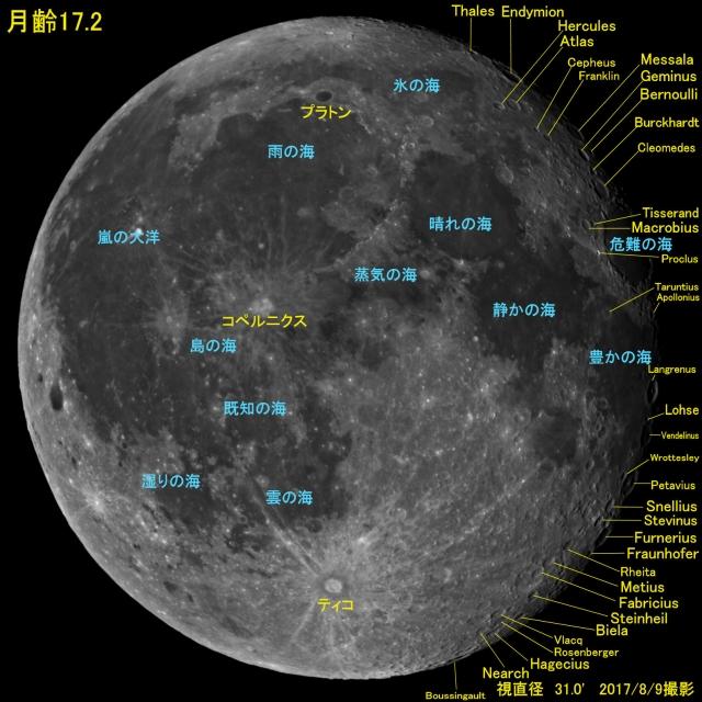 Moon172_20170809_310.jpg