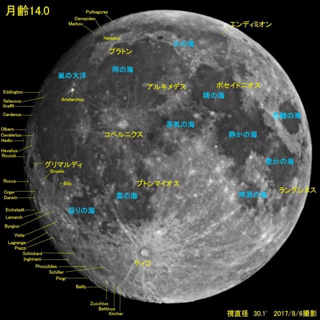 moon140_20170806_301.jpg