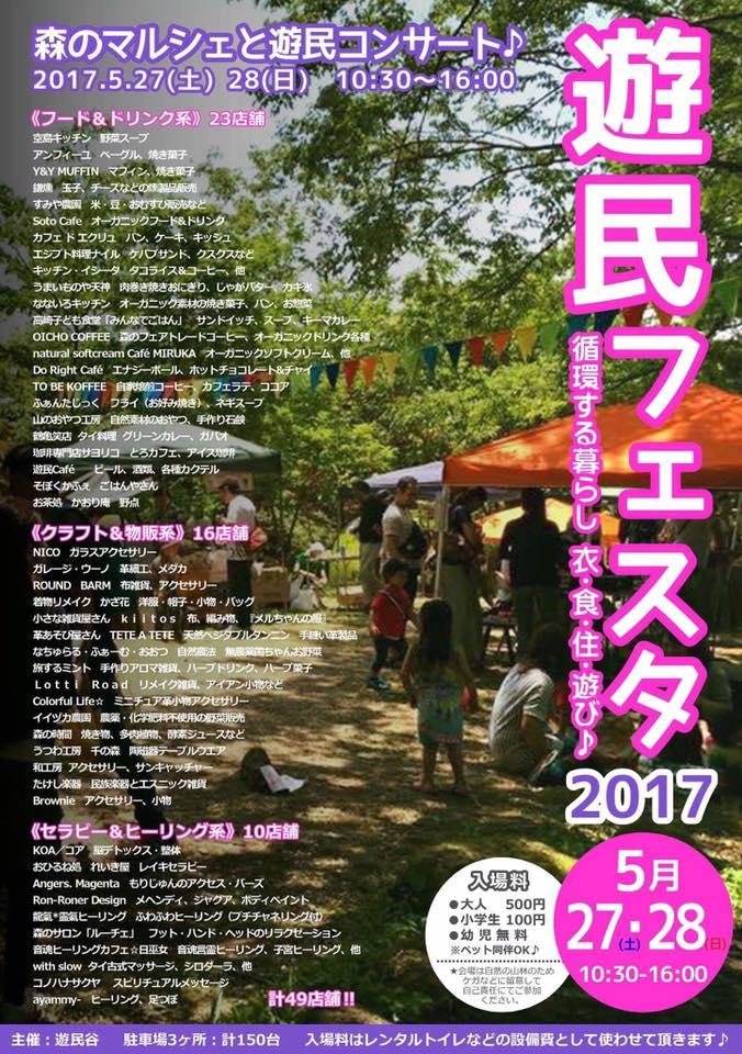 2017/5/27-28@遊民谷