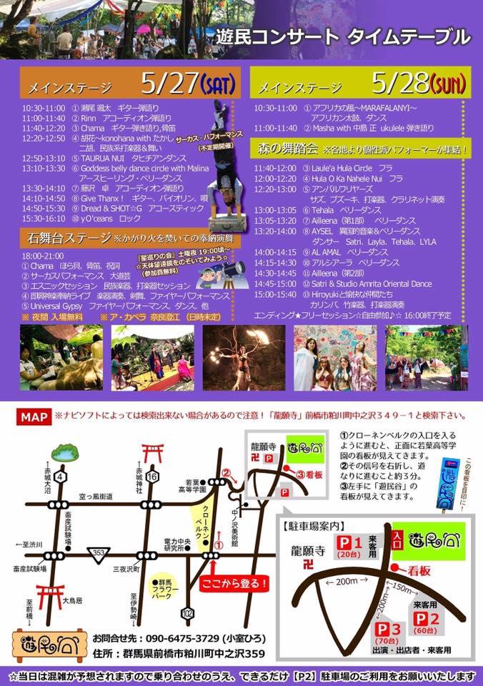 2017/5/27-28@遊民谷 URA