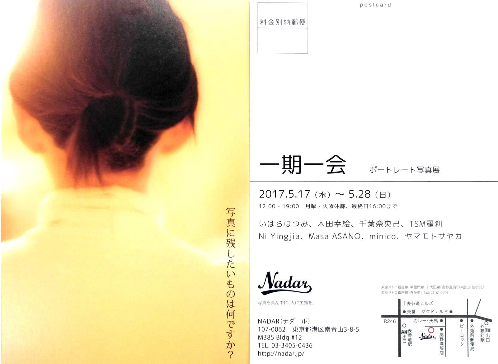 2017/5/17-28@表参道nadar