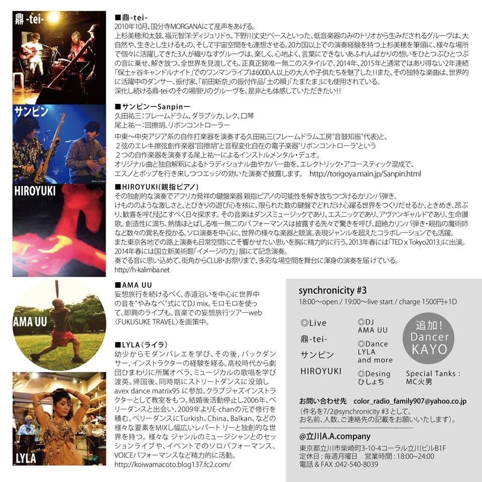 2017/7/2@立川A .A.company synchronicity #3 鼎-tei- ura