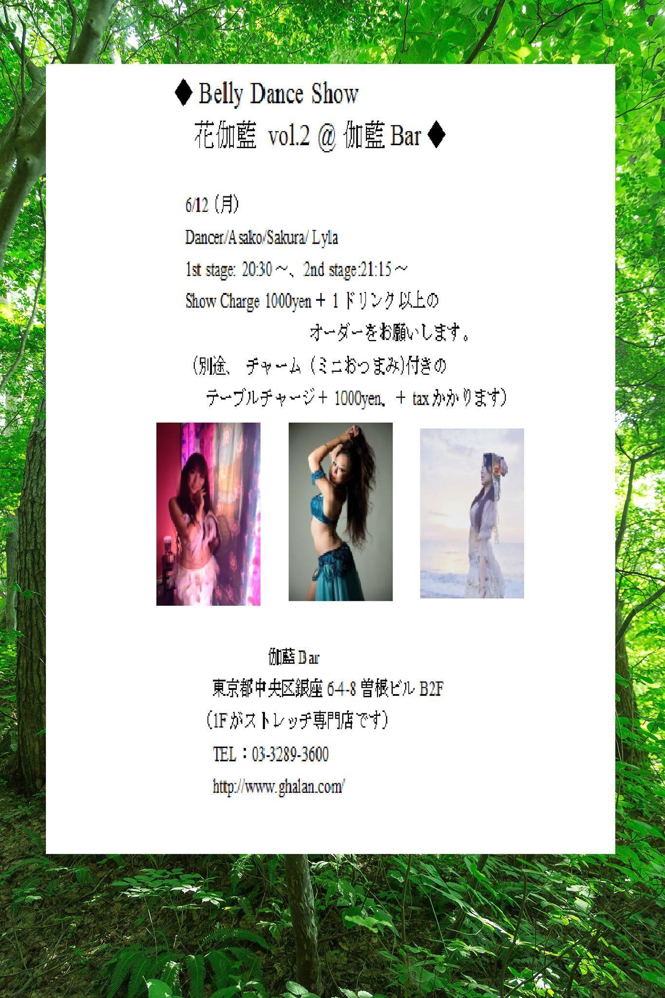 ◆Belly Dance Show 花伽藍 vol.2 @ 伽藍Bar◆ 2017/6/12 (月)