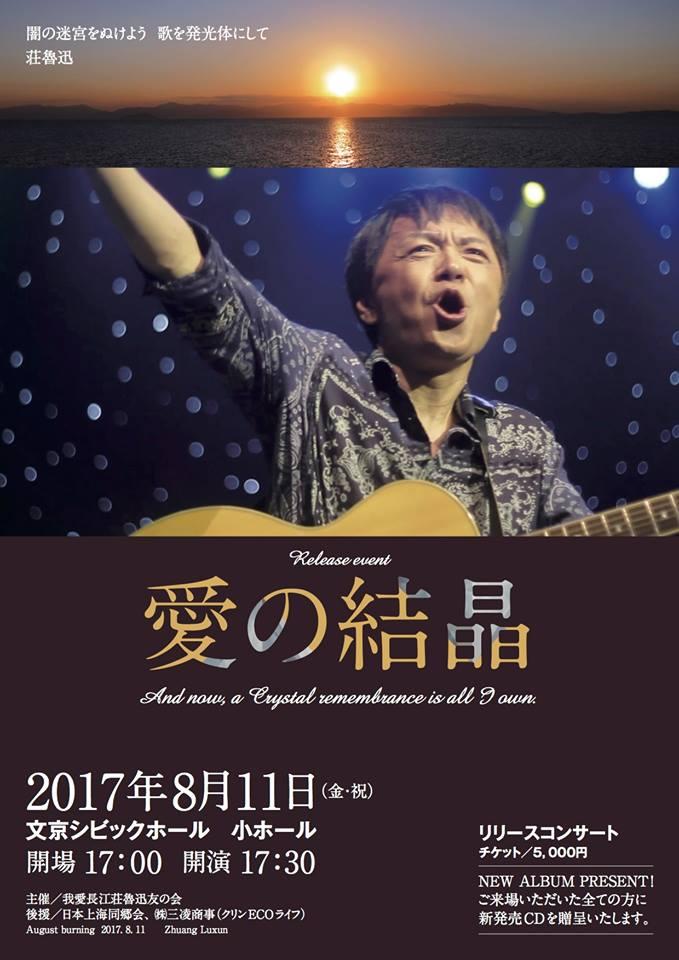 2017/8/11@荘魯迅「愛の結晶」コンサート 文京シビックホール