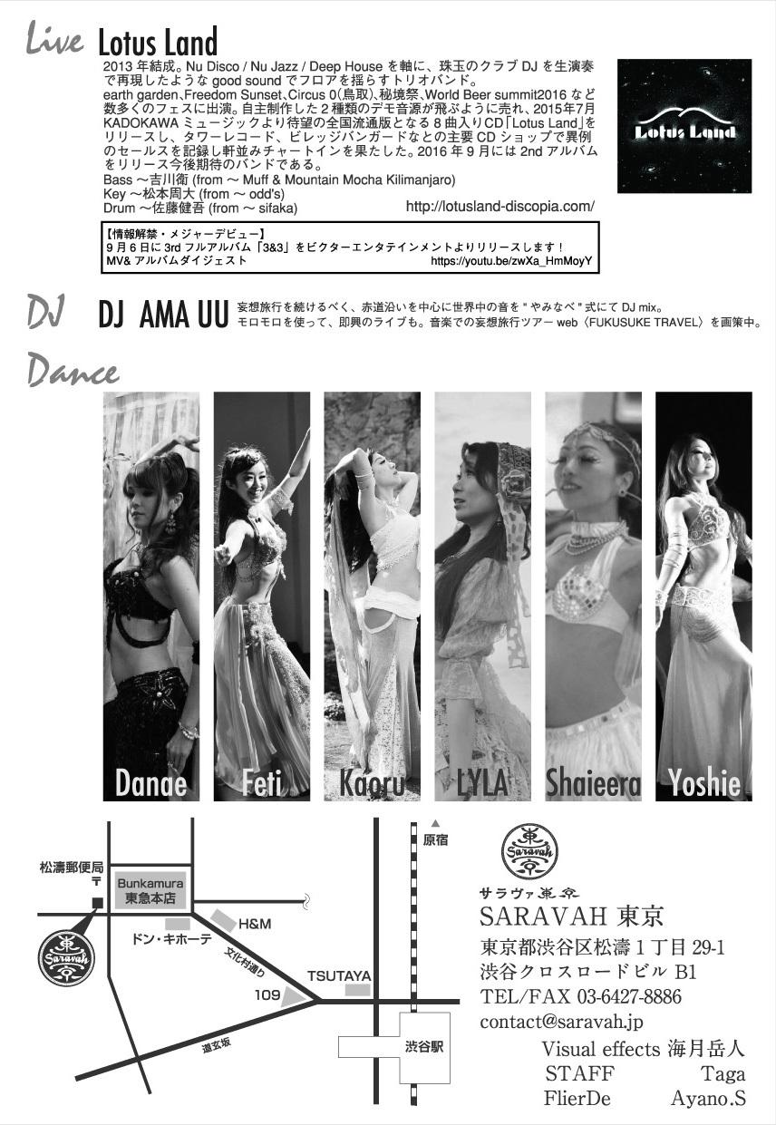 8/27@サラヴァ東京 TEMPERANCE #3 with Lotas Land ura