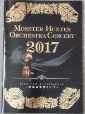 狩猟音楽祭2017