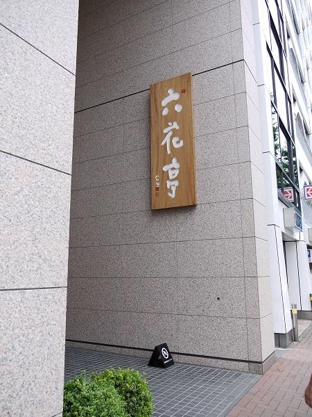 P1380130.jpg