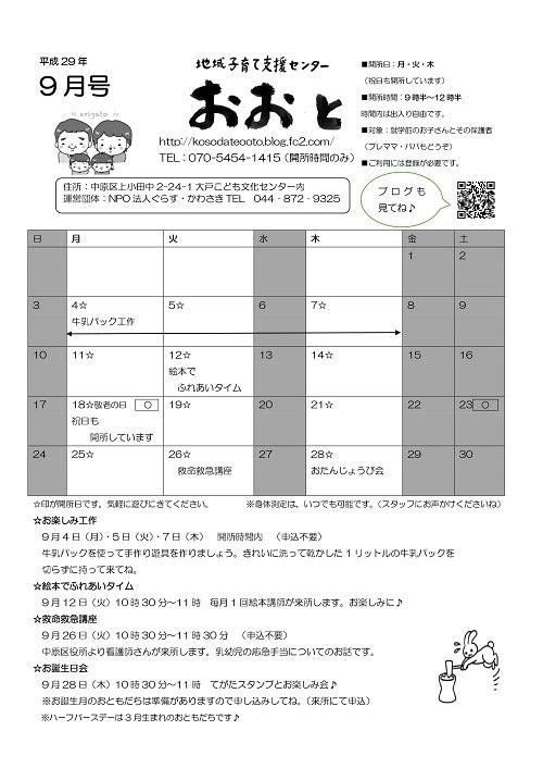 0001 (11)9月表