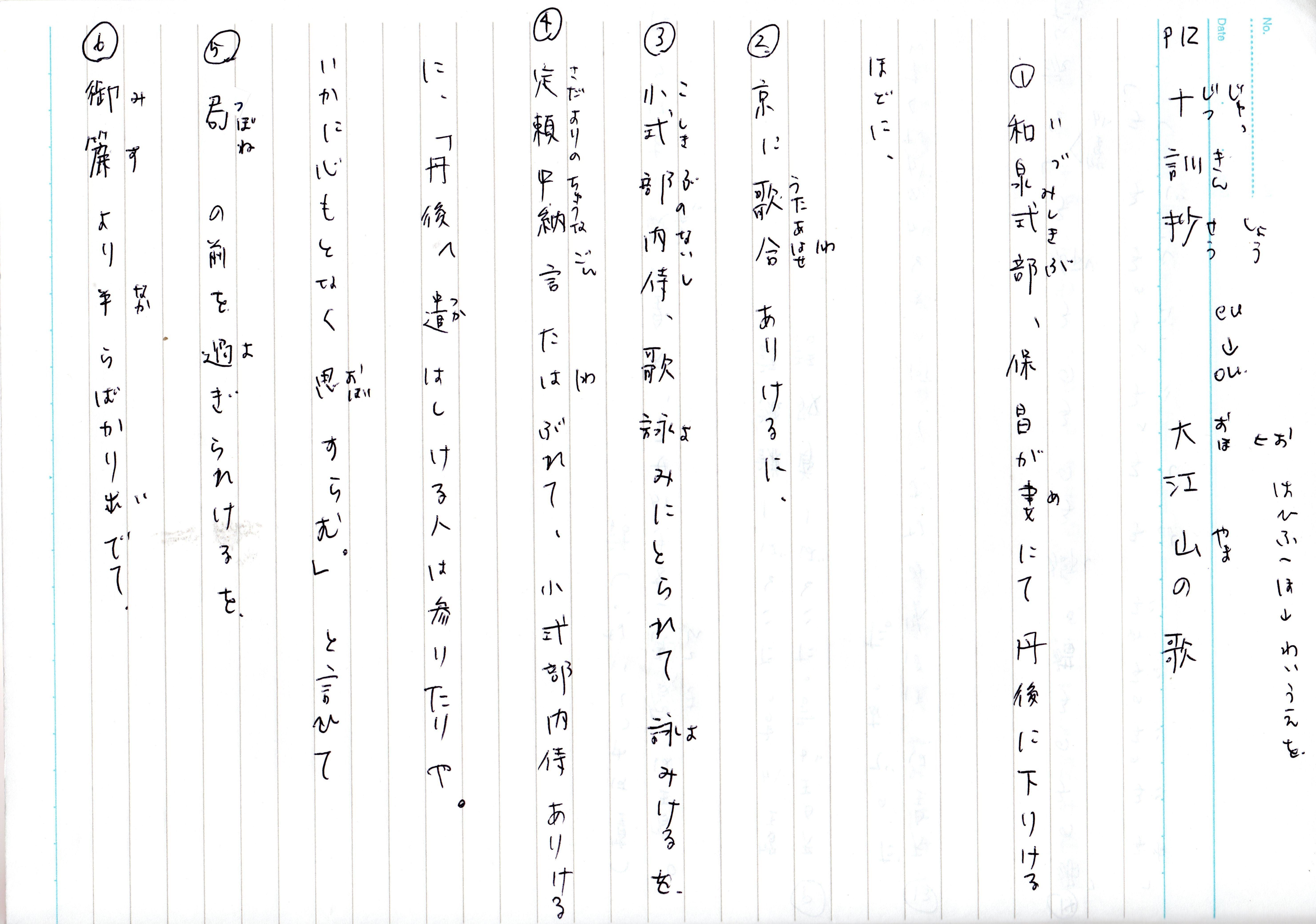 小式部内侍が大江山の歌の事 文法的意味