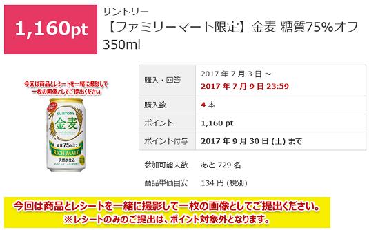 ちょび金麦ファミマ350
