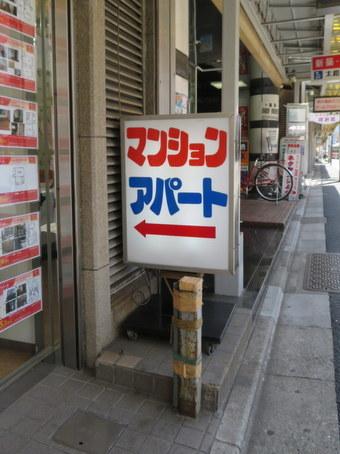 新井薬師前駅周辺05