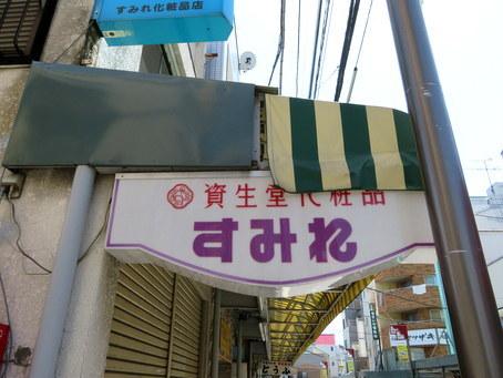 新井薬師前駅周辺06