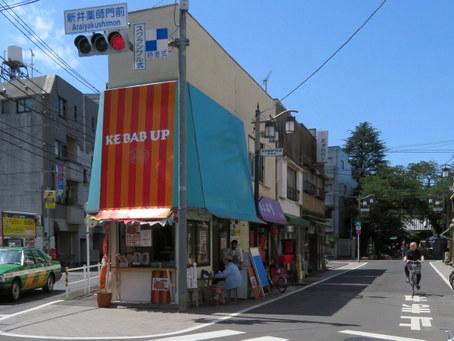新井薬師前駅周辺10