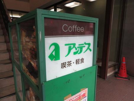 喫茶アンデス02