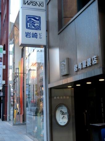 岩崎眼鏡店1