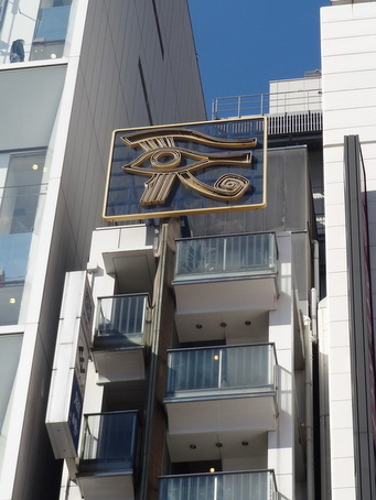 岩崎眼鏡店3
