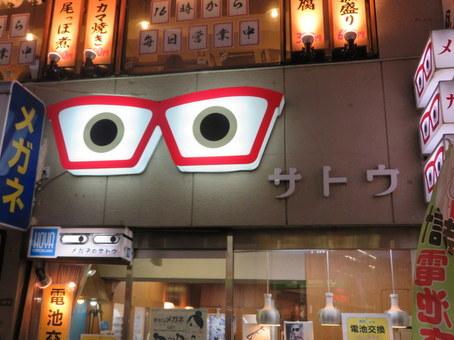 メガネのサトウ2