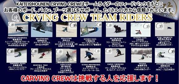 17チームライダー