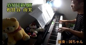 1989ANNIVERSARY 松任谷由実