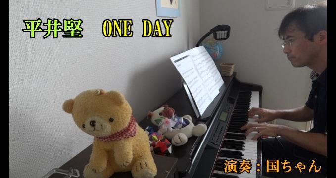 平井堅 ONE DAY