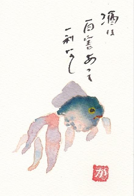 81の4金魚青620