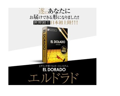 エルドラド1