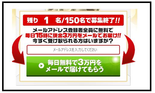 日給3万円即金6
