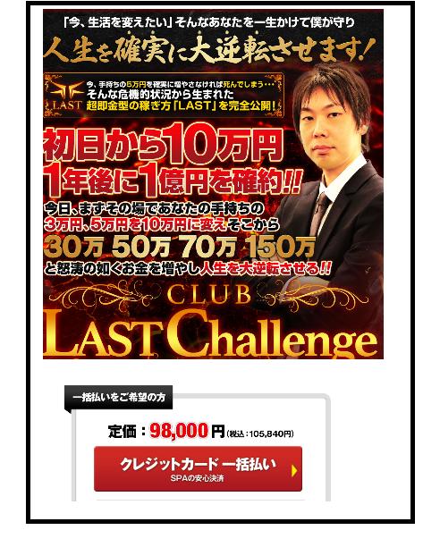 日給3万円即金5