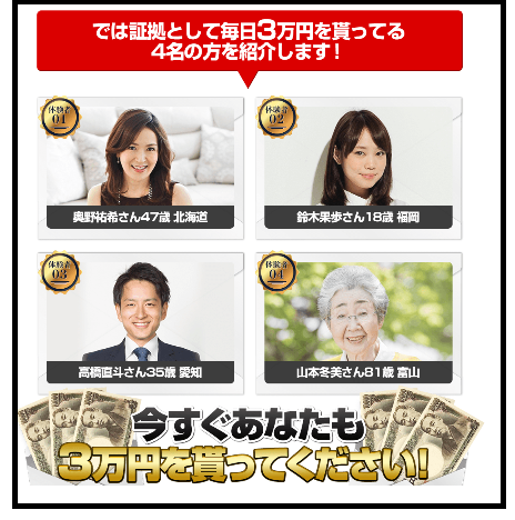 日給3万円即金2