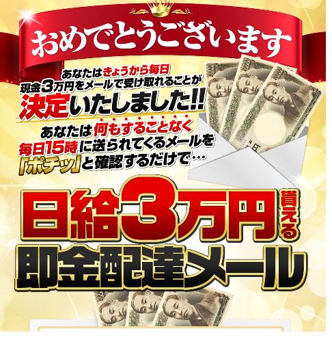 日給3万円即金1