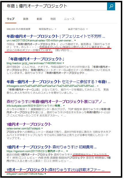 年商1億円プロジェクト4