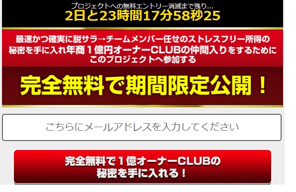年商1億円プロジェクト3