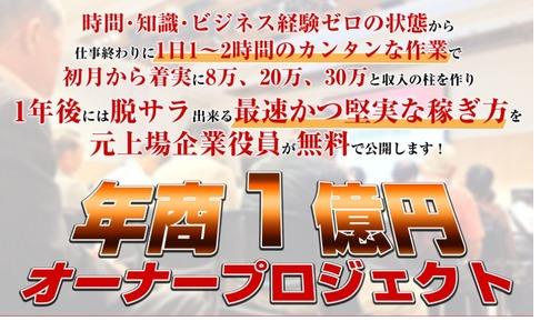 年商1億円プロジェクト1