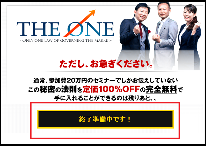 THE ONE 2