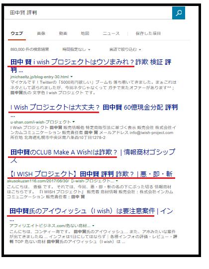 株式会社インカムコミュニケーション8