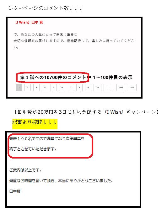 株式会社インカムコミュニケーション7
