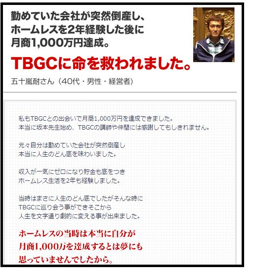 TBGCセミナー2