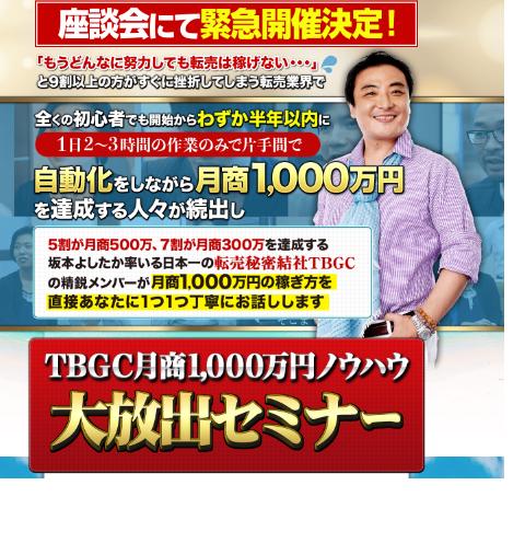 TBGCセミナー1