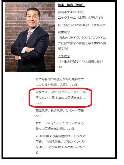 松本 敏彦2