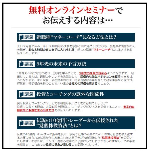 マネーコーチ養成無料オンラインセミナー2