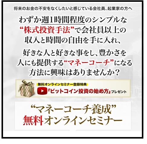 マネーコーチ養成無料オンラインセミナー1