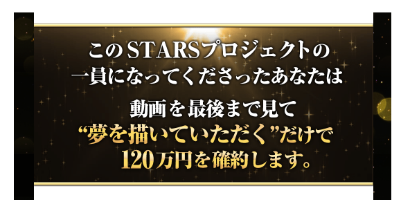 STARS8.png