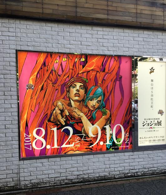 ジョジョ展2017-2