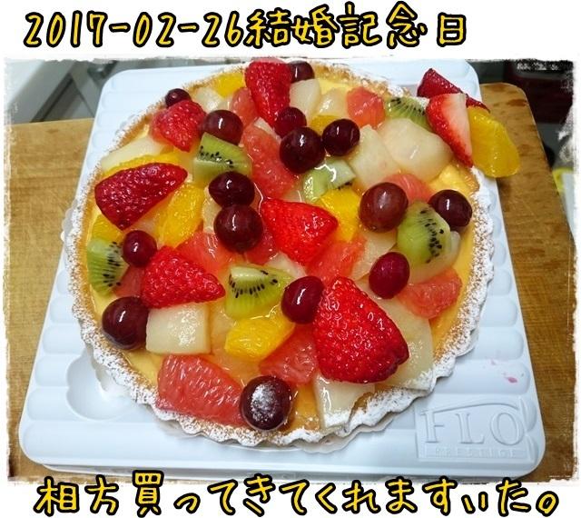 2017年度の記念日